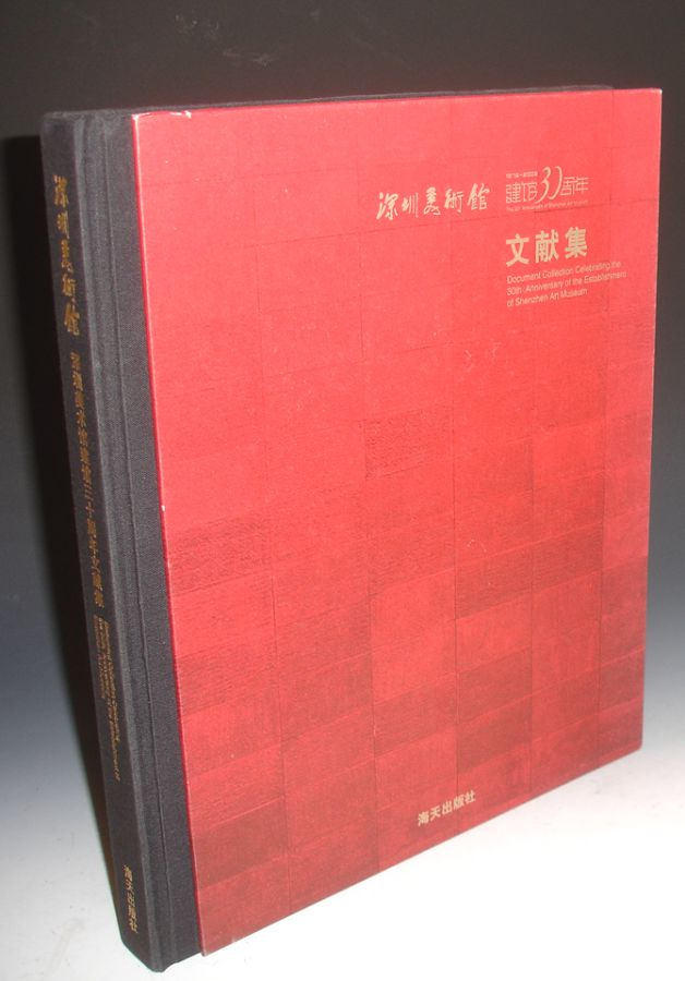 Document Collection Celebrating the 30th Anniversary of the Establishment of Shenzhen Art Museum